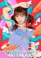 (壁掛) 高城亜樹 2016 AKB48 B2カレンダー