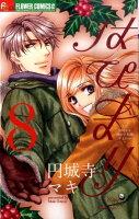 はぴまり~Happy Marriage!? 8