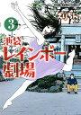 池袋レインボー劇場 3 (ヤングアニマルコミックス) えりちん