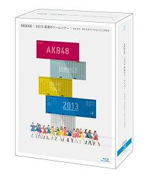 AKB48 2013 真夏のドームツアー?まだまだ、やらなきゃいけないことがある?[スペシャルBOX 10枚組Blu-ray]【Blu-ray】 [ AKB48 ]