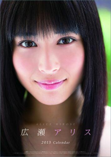 広瀬アリス 2013カレンダー