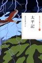太平記 (日本の古典をよむ) [ 長谷川端 ]