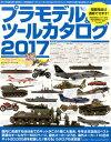 プラモデル&ツールカタログ(2017) (Grafis Mook