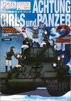アハトゥンク・ガールズ&パンツァー(2(OVA「これが本当のアンツ) ガールズ&パンツァー公式戦車ガイドブック [ モデルグラフィックス編集部 ]
