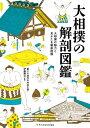 大相撲の解剖図鑑 [ 伊藤勝治 ]