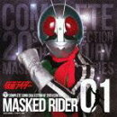COMPLETE SONG COLLECTION OF 20TH CENTURY MASKED RIDER SERIES 01 ���̥饤����