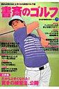 書斎のゴルフ(vol.25) 読めば読むほど上手くなる教養ゴルフ誌 だから上手くなれた!驚きの練習法、公開