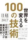 日経テクノロジー展望2017 世界を変える100の技術 [ 日経BP社 ]