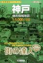 神戸便利情報地図3版