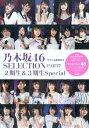 乃木坂46 SELECTION(PART7) 2期生&3期生...