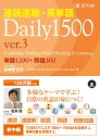 速読速聴・英単語Daily 1500(ver.3) [ 松本茂(コミュニケーション教育学) ]