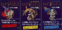 【バーゲン本】バーティミアス ソロモンの指輪 全3巻