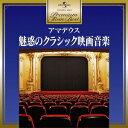 プレミアム・ツイン・ベスト::アマデウス〜魅惑のクラシック映画音楽 [ (クラシック) ]