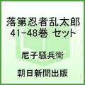 落第忍者乱太郎 41-48巻 セット