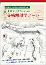 人体デッサンのための 美術解剖学ノート 骨と筋肉、これがわかれば絵は変わる! [ ジョヴァンニチヴァルディ ]