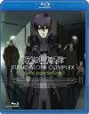 攻殻機動隊 STAND ALONE COMPLEX Solid State Society【Blu-ray】 [ 士郎正宗 ]