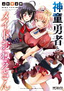 神童勇者とメイドおねえさん2 (MFコミックス アライブシリーズ) [ 上杉 響士郎 ]