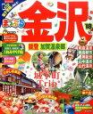 金沢('18) 能登・加賀温泉郷 (まっぷるマガジン)
