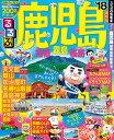 るるぶ鹿児島('18) 指宿・霧島・桜島 (るるぶ情報版)