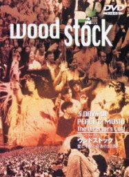 ディレクターズカット ウッドストック 愛と平和と音楽の3日間 [ <strong>ジミ・ヘンドリックス</strong> ]