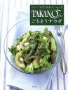 TAKANOのごちそうサラダ フルーツ+野菜のおいしいレシピ [ 新宿高野 ]