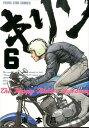 キリンThe Happy Ridder Speedway(6) (ヤングキングコミックス) [ 東本昌平 ]