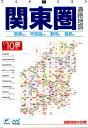 関東圏道路地図3版