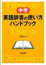 中学英語辞書の使い方ハンドブック
