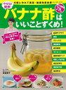 【バーゲン本】やせる!健康!バナナ酢はいいことずくめ! [ 若宮 寿子 ]