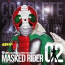 COMPLETE SONG COLLECTION OF 20TH CENTURY MASKED RIDER SERIES 02 仮面ライダーV3 [ (キッズ) ]
