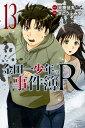 金田一少年の事件簿R(13) (講談社コミックス) [ さとう ふみや ]