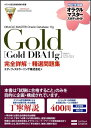 ORACLE MASTER Oracle Database 11g Gold「G [ エディフィストラーニング株式会社 ]