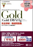 ORACLE MASTER Oracle Database 11g Gold「G [ エディフィストラーニング ]