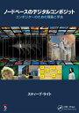 ノードベースのデジタルコンポジット コンポジターのための理論と手法 [ スティーブ・ライト ]