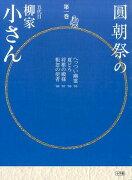 圓朝祭の柳家小さん 第1巻