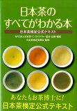 日本茶のすべてがわかる本 [ 日本茶インストラクター協会 ]