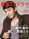 もっと知りたい!韓国TVドラマ(vol.65) 「奇皇后」/ヒョンビン/キム・ジェジュン/パク・シフ