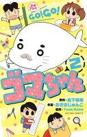 少年アシベ GO!GO!ゴマちゃん(2)