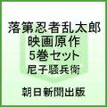 落第忍者乱太郎 映画原作5巻 セット