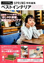 RoomClip商品情報 - ベストインテリアBOOK お部屋づくりの参考になる!「おしゃれ部屋」実例24 (TJ MOOK SPRiNG特別編集)