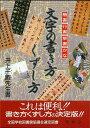 【バーゲン本】文字の書き方くずし方 [ 井上 千圃 ]