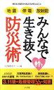 【送料無料】地震停電放射能みんなで生き抜く防災術