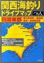 関西海釣りドライブマップ(四国東部(香川県津田〜徳島県全) ...