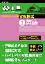 2019年用 センター試験実戦模試(1)英語 [ Z会編集部 ]