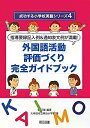 指導要録記入例&通知表文例が満載!外国語活動評価づくり完全ガイドブック