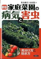 家庭菜園の病気と害虫新版