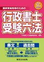 行政書士受験六法(平成31年対応版) 国家資格取得のための [ 行政書士六法編集委員会 ]