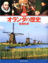 図説オランダの歴史 [ 佐藤弘幸 ]