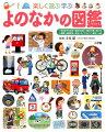 小学館が推薦する!<br>入園入学BEST50!
