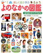 【2位】小学館の子ども図鑑プレNEO よのなかの図鑑